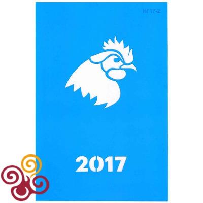 Трафарет Новый год 2017 №2