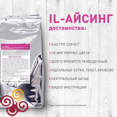 Глазурь IL-айсинг 1 кг в Новосибирске