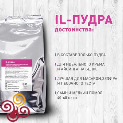 IL сахарная пудра мелкого помола 1 кг в Новосибирске